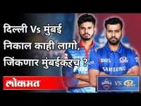 Mumbai Indians Vs Delhi Capitals अंतिम सामना कोण जिंकणार? IPL2020 Final In UAE