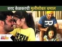 शरद केळकरची मुलीसोबत धमाल   Sharad Kelkar Enjoying With Daughter   Lokmat Filmy