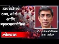 Diabetesचे रुग्ण, कोरोना आणि म्युकरमायकोसिस | Dr Shashank Joshi Interview | Atul Kulkarni | Covid 19