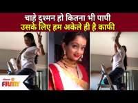 मानसी नाईक हे काय केलं? Mansi Naik Video   Lokmat Filmy
