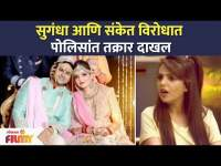 सुगंधा आणि संकेत विरोधात पोलिसांत तक्रार दाखल | Sugandha Mishra - Sanket Bhosale Marriage