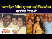 Pooja Sawant Post for Daughters Day | 26 Sep |'कन्या दिना'निमित्त पूजाचा आईवडिलांसोबत भावनिक व्हिडीओ