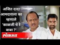 Ajit Pawar यांनी पाहिला लोकमतचा व्हिडीओ आणि केला MLA Nilesh Lanke यांना फोन   Maharashtra News