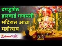 Shrimant Dagdusheth Halwai Ganpati मंदिरात आंबा महोत्सव   Akshaya Tritiya 2021   Amba Mohotsav