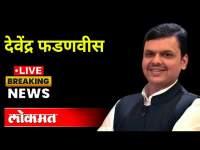 महाराष्ट्र बंदबाबत काय बोलले फडणवीस? Devendra Fadnavis Live   Maharashtra Bandh