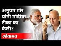 Anupam kher यांची Coronaवरुन PM Narendra Modi वर टीका | India News