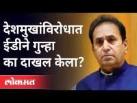 अनिल देशमुखांविरोधात ईडीने गुन्हा का दाखल केला? Why ED Has Filed Suit Against Anil Deshmukh