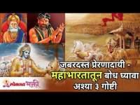 महाभारतातून बोध घ्यावा अशा 3 गोष्टी | 3 Important Things from Mahabharat | Lokmat Bhakti