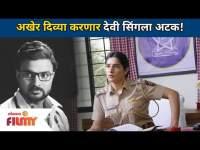 अखेर दिव्या करणार देवी सिंगला अटक | Devmanus | Devi singh - Acp Divya | Lokmat Filmy