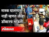 या डॉक्टरचा व्हिडीओ होतोय व्हायरल | Doctor Do Not Wear Mask In Karnataka | Mangalore | Coronavirus