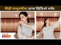 वैदेही परशुरामीचा डान्स व्हिडिओ चर्चेत | Vaidehi Parshurami Dance | Lokmat Filmy