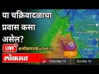 Tauktae Cyclone बद्दल सगळं काही समजून घेऊ!   Cyclone Tauktae Alert Maharashtra   Top 5 News