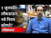 महाराष्ट्रात आता नवीन नियम कोणते? Lockdown In Maharashtra Till 31st May   New Lockdown Guidelines