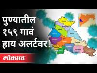 पुणे जिल्ह्यातील १५९ गावं High Alertवर   कठोर उपाययोजना करण्याच्या सूचना   Corona Virus In Pune