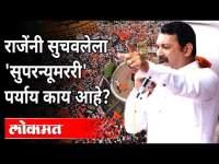 मराठा आरक्षणासाठीचा 'सुपरन्यूमररी' पर्याय काय? Maratha Reservation Canceled | Sambhajiraje Bhosale