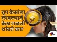 तूप केसांना लावल्याने केस गळती थांबते का? Want Long And Shiny Hair? Use Ghee For Healthy Hair