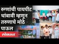 Baramati च्या Aanad Lokhandeने स्व-खर्चातून उभारले Covid Centre | Corona Virus In Maharashtra