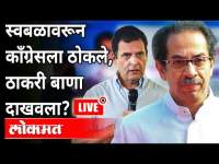स्वबळावरून काँग्रेसला ठोकले, ठाकरी बाणा दाखवला? Uddhav Thackeray   Rahul Gandhi   Maharashtra