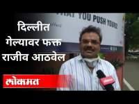दिल्लीत गेल्यावर फक्त राजीवचीच आठवण येईल | Rajiv Satav Closed Friend | Rajiv Satav Death