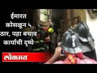 ठाणे जिल्ह्यातल्या उल्हासनगरमधील दुर्दैवी दुर्घटना | Building Collapsed In Thane | Maharashtra News