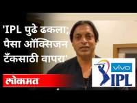 पाकिस्तानच्या Shoaib Akhtar चा बीसीसीआयला सल्ला | IPL 2021 | Board Cricket Control Of india