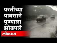 परतीच्या पावसाने पुण्याला झोडपले | Heavy Rain In Pune | Pune News