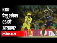 KKR पेलू शकेल CSKचे आव्हान? IPL 2020 | CSK VS KKR | Sports News
