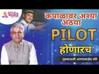 कपाळावर अश्या आठ्या पडत असतील तर PILOT झालाच समजा | Gurumauli Annasaheb More | Lokmat Bhakti