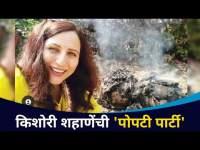 किशोरी शहाणेची 'पोपटी पार्टी' | Kishori Shahane Popati Party | Winter 2020 | Lokmat CNX Filmy