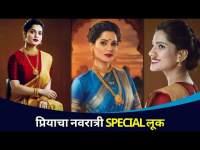 अभिनेत्री प्रिया बापटचा नवरात्र विशेष साज । Priya Bapat Navratri Look   Lokmat CNX Filmy