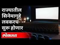 राज्यातील सिनेमागृहे लवकरच सुरू होणार | Multiplexes Reopen | Maharashtra News