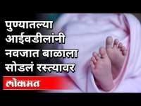 आईवडीलांनीचं नवजात बाळाला सोडलं रस्त्यावर | Pune News