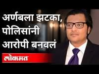 अर्णबला झटका, पोलिसांनी आरोपी बनवलं | Arnab Goswami News Updates | Mumbai Police | Maharashtra News