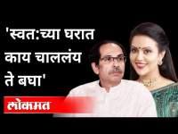 अमृता फडणवीस उद्धव ठाकरेंना म्हणाल्या...   Amruta Fadnavis on CM Uddhav Thackeray   Maharashtra News
