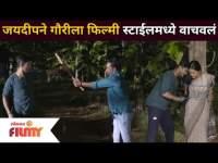 Sukh Mhanje Nakki Kay Asta | जयदीपने गौरीला फिल्मी स्टाईलमध्ये वाचवलं | 19 June | Lokmat Filmy