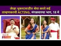 थुकरटवाडीत Shreya Bugade करते Sai Tamhankarची ACTING | Chala Hawa Yeu Dya | Lokmat Filmy