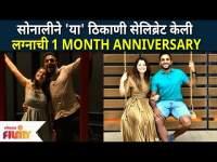 Sonalee Kulkarni And Kunal Benodekarने 'या' ठिकाणी सेलिब्रेट केली लग्नाची 1 MONTH ANNIVERSARY  