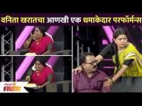 Vanita Kharatचा आणखी एक धमाकेदार परफॉर्मन्स   Maharashtrachi Hasya Jatra   Lokmat Filmy