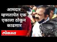 लसीकरणावरून भाजपचे आमदार का भडकले? MLA Ganpat Gaikwad | Corona Virus In Maharashtra