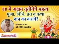 अक्षय तृतीयेचे महत्व | पूजा, विधी, व्रत व कथा दान का करावे? Importance of Akshay Tritiya In Marathi