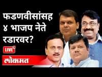 LIVE - फडणवीसांसह ४ भाजप नेते रडारवर? Devendra Fadnavis | Pravin Darekar | Girish Mahajan