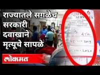 राज्यातले सगळेच सरकारी दवाखाने मृत्यूचे सापळे | Government Hospitals | Fire Audit | Maharashtra News