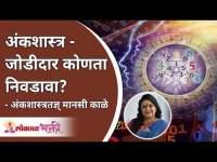 अंकशास्त्रानुसार जोडीदार कसा निवडावा? Choosing Life Partner by Numerology Manasee Kaalay Ankshastra