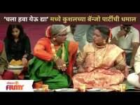 लग्नाच्या वरातीत कुशलच्या बॅन्जो पार्टीची धमाल | Chala Hawa Yeu Dya | Kushal Badrike | Lokmat Filmy