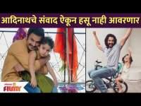 आदिनाथचे संवाद ऐकून हसू नाही आवरणार | Adinath Kothare And Jija | Lokmat Filmy