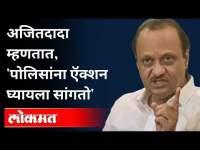 अजित पवारांच्या कार्यक्रमाला तुफान गर्दी | Rush In Ajit Pawar Programme At Pune | Sharad Pawar | NCP