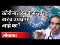 Remdesivirबद्दल WHOची निरीक्षणे आणि भारत | Dr Ravi Godse On Remdesivir | America
