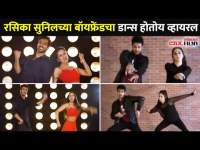 रसिका सुनिलच्या बॉयफ्रेंडचा डान्स होतोय व्हायरल | Rasika Sunil Boyfriend Aditya Bilagi Dance Viral