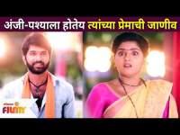 अंजी पश्याला प्रेमाची जाणीव का होत आहे? Anji And Pasha Lovestory | Sahkutumb Sahparivar Serial Cast