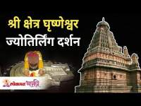 श्री क्षेत्र घृष्णेश्वर ज्योतिर्लिंग दर्शन   Shree Shetra Grishneshwar Jyotirlinga Darshan